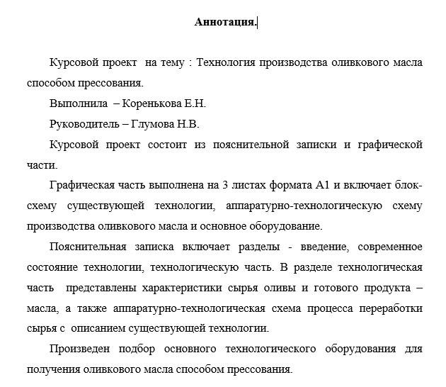 Как написать пояснительную записку к диплому, в налоговую или к бухгалтерскому балансу? - перекоп.ру