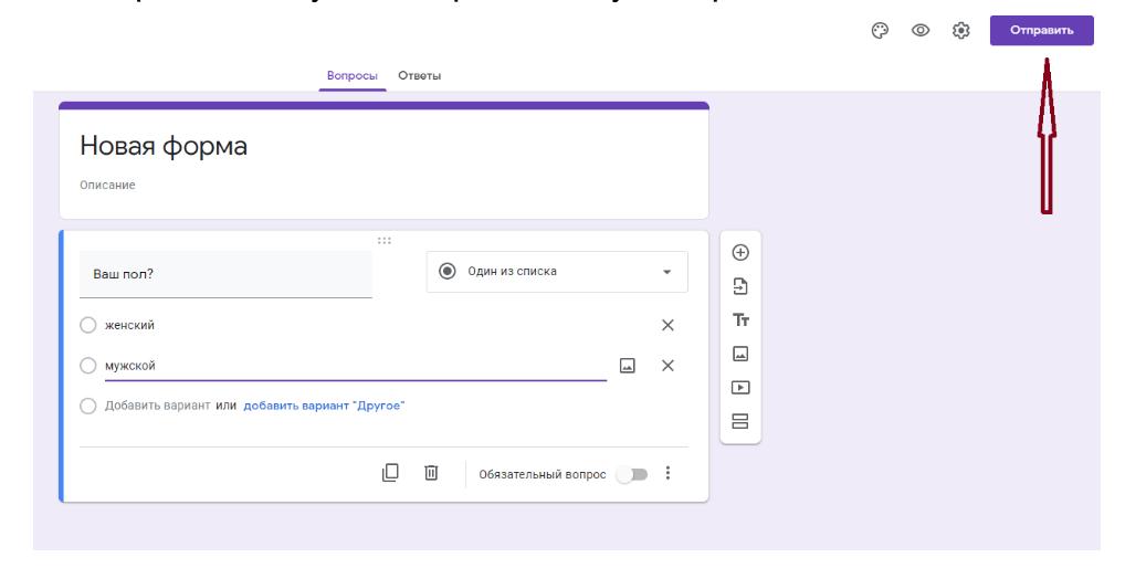 Как бесплатно организовать обучение с помощью google forms