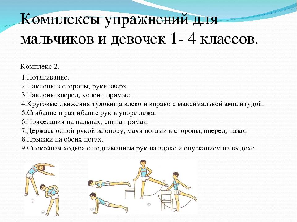 Комплекс общеразвивающих упражнений: описание, особенности и рекомендации