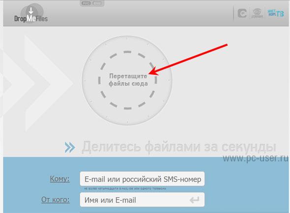 Где находится файлообменник на компьютере. что такое файлообменник