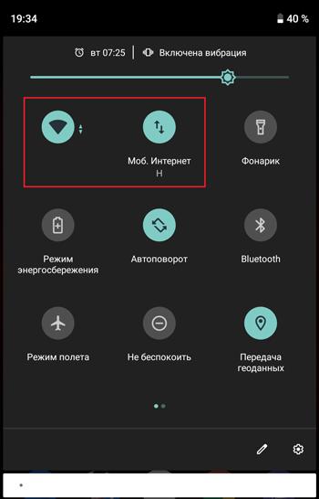 Куда уходит интернет-трафик на телефоне/смартфоне? | androidlime