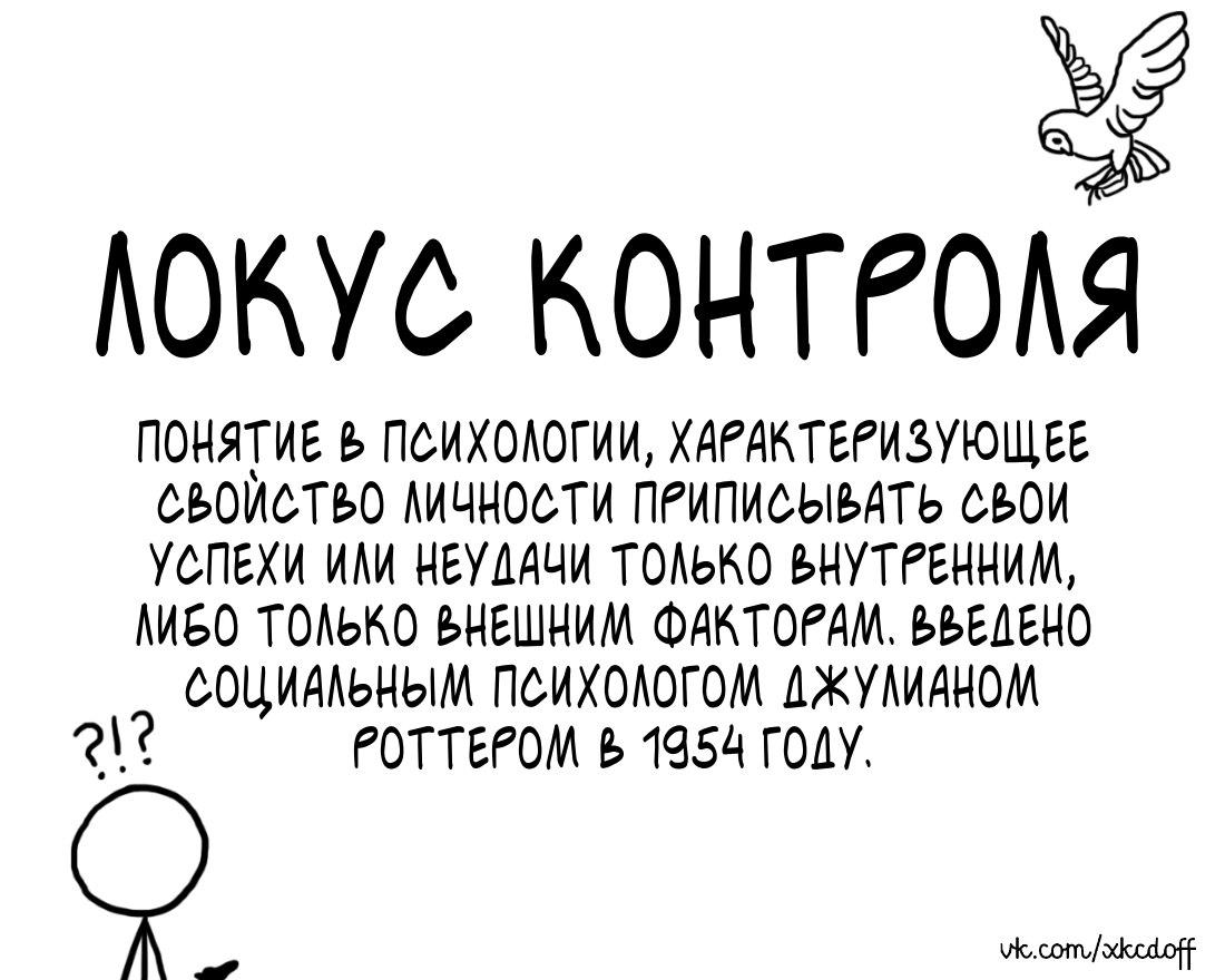 Локус