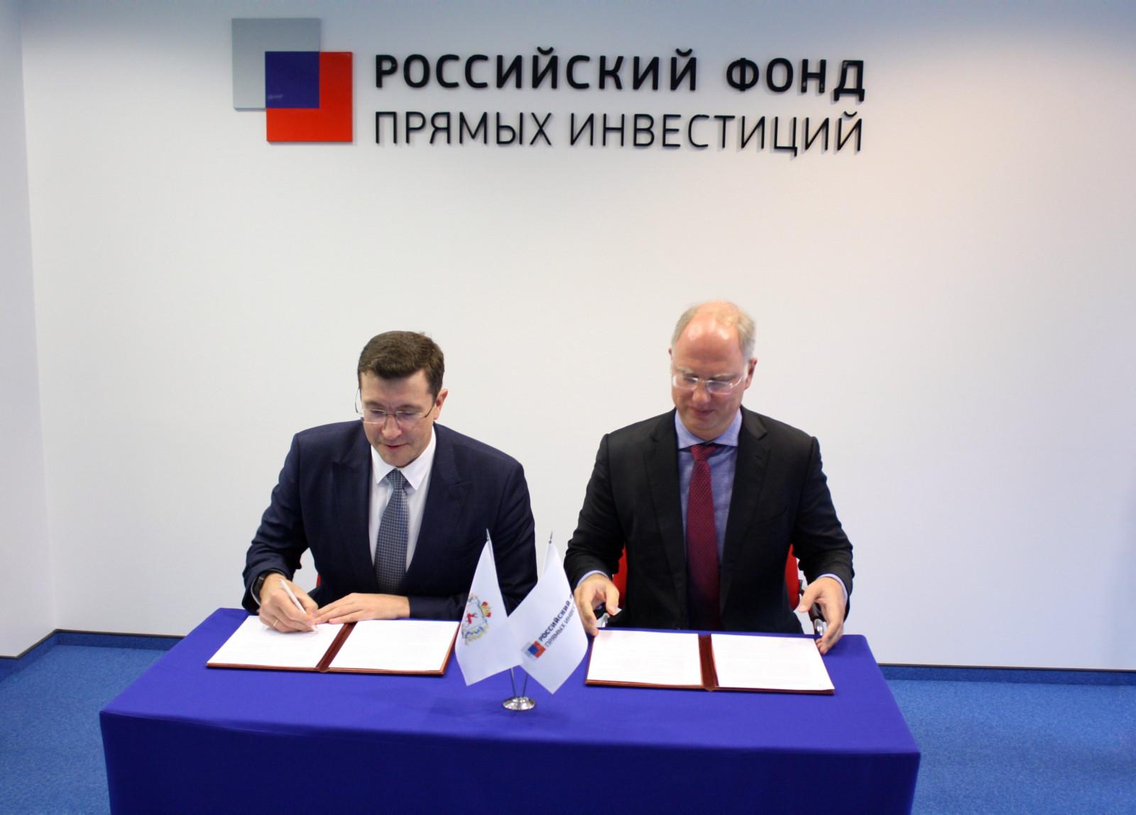 Российский фонд прямых инвестиций (рфпи)