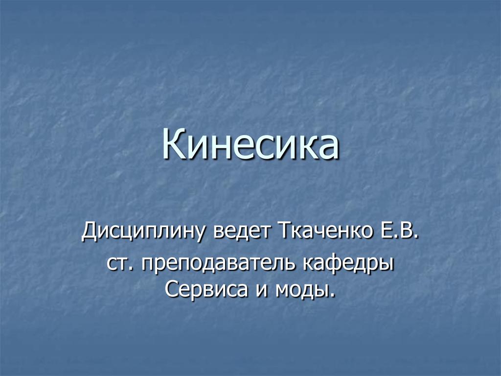 Кинесика