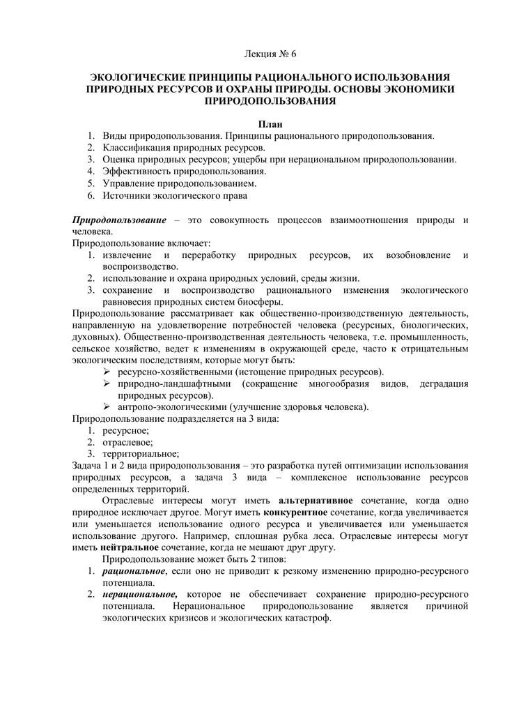 Что может являться рациональным природопользованием: примеры и принципы использования ресурсов   tvercult.ru