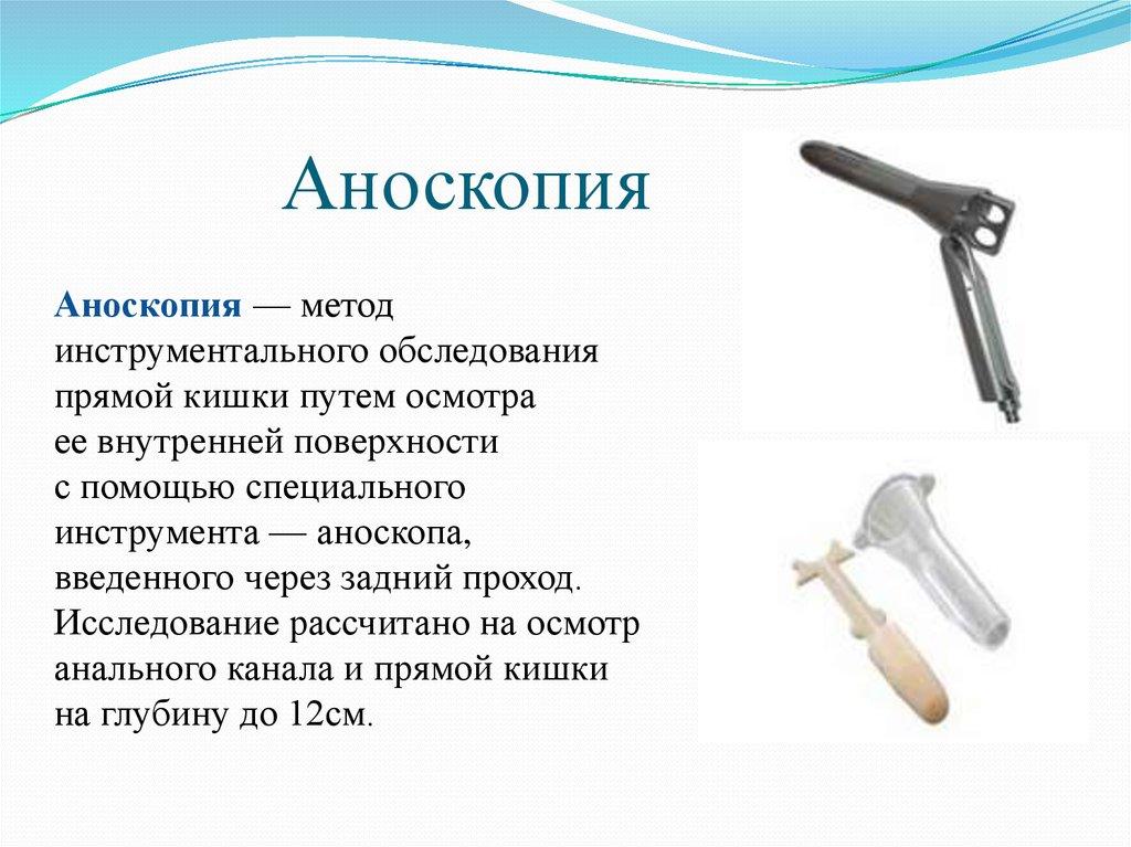 Аноскопия прямой кишки: отзывы, подготовка, как проводится