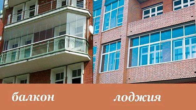 Чем отличается балкон от лоджии - 10 фото с примерами