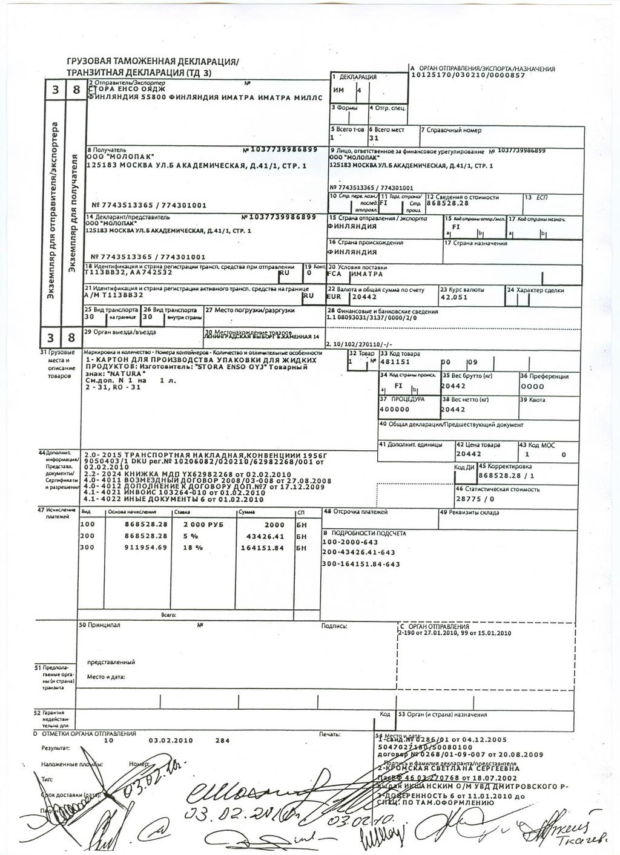 Как узнать и указать регистрационный номер таможенной декларации. гтд в счет фактуре или номер таможенной декларации — что это такое?