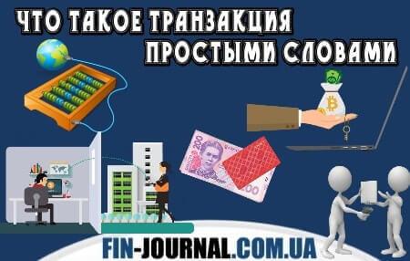 Что делать, если транзакция отклонена или не выполнена