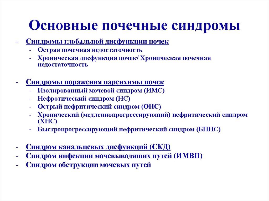 Нефротический синдром: причины, признаки, диагностика и лечение