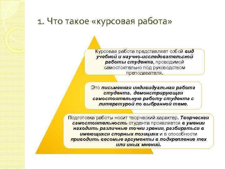 Структура курсовой работы - из чего состоит, какой должна быть