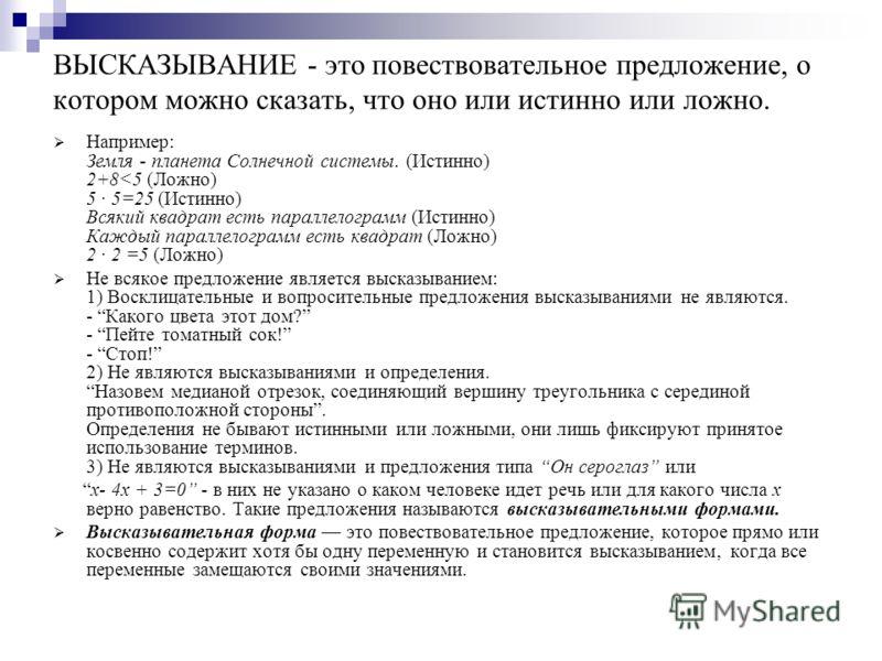 Виды предложений по цели высказывания бывают: что такое побудительное, повествовательное, вопросительное | tvercult.ru