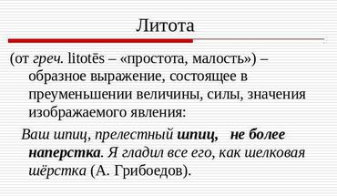 Литота: что это? примеры литоты в русском языке