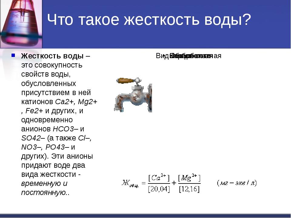 Жёсткость воды — википедия. что такое жёсткость воды