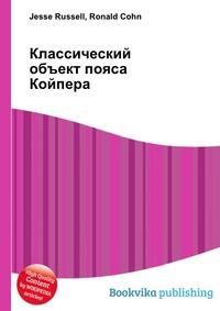 Что такое пояс койпера? определение | расположение | факты | new-science.ru