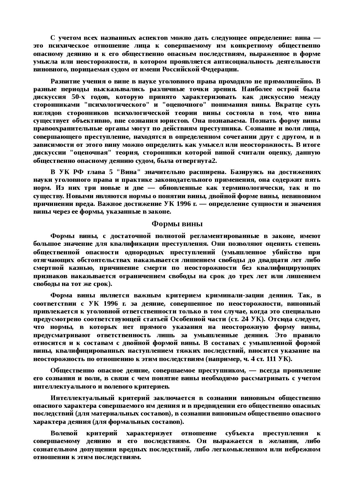 18.понятие и виды умысла.