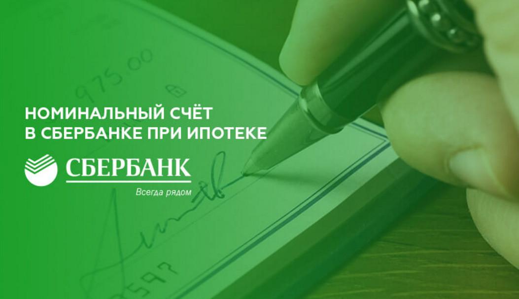 Номинальный счет в банке: что это такое, для опекуна в сбербанке, составление договора, кто владелец