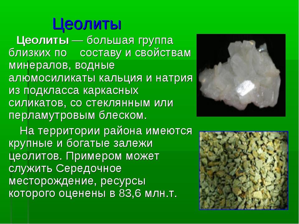 Цеолит: свойства и удивительное применение камня