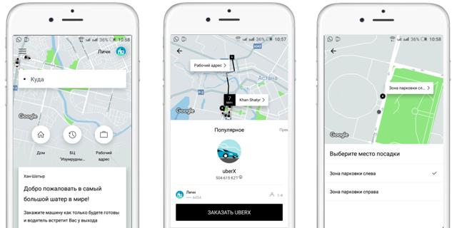 Убер: что это такое, чем отличается uber от uber russia, разница тарифов старт и ван