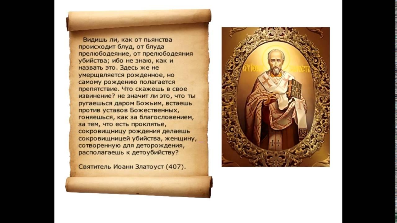 Что такое малакия в православии?