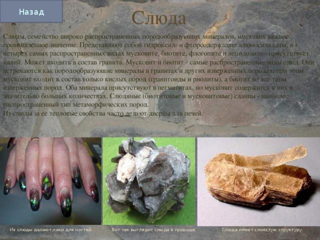 Слюда: что это, применение и свойства | polimer info