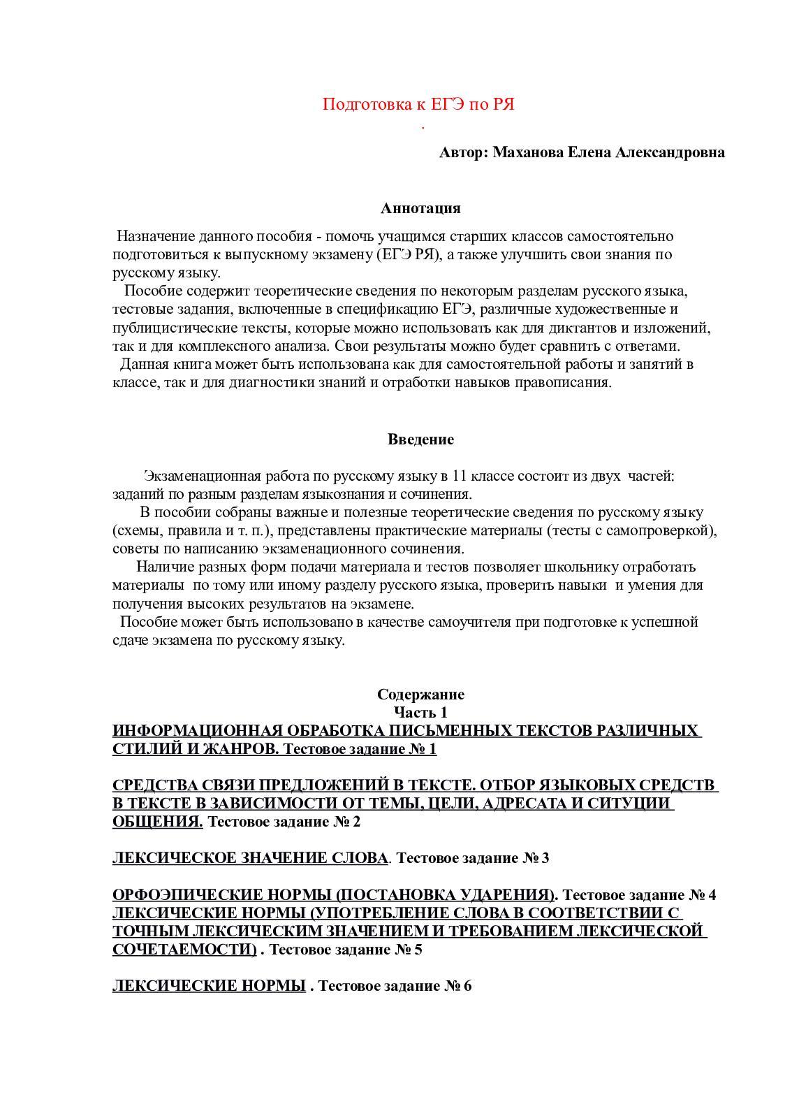 Озимь - толковый словарь кузнецова - словари и энциклопедии