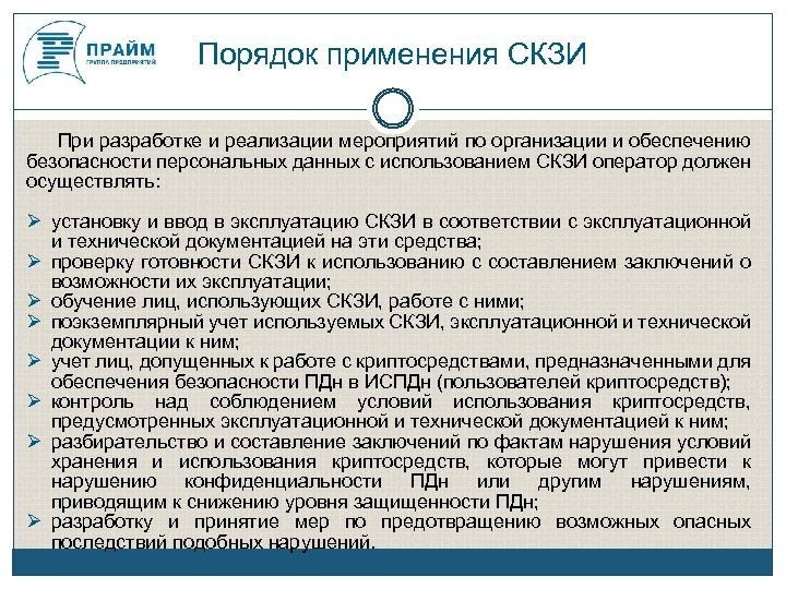 Статьи по теме: «информационная безопасность»