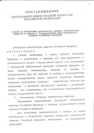Цик объявил о трехдневном голосовании на выборах в сентябре -  общество - тасс