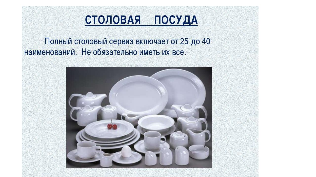 Фаянсовая посуда