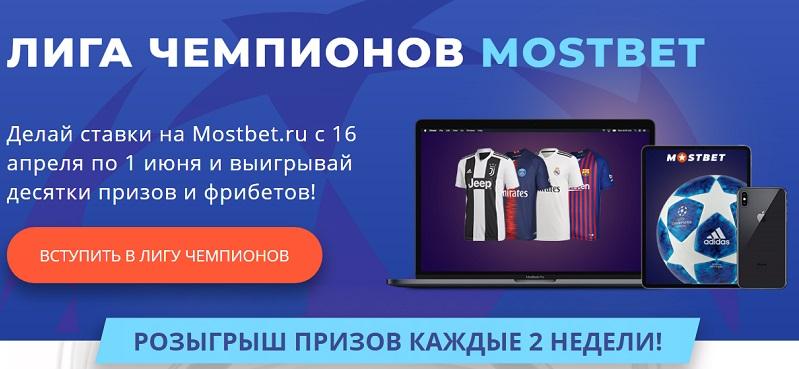 Регистрация в бк mostbet: [самый простой путь прохождения]