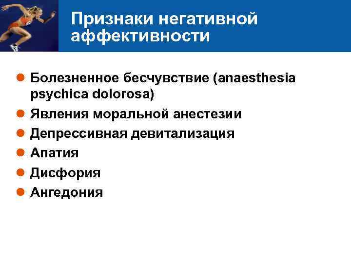 Дисфория — википедия с видео // wiki 2