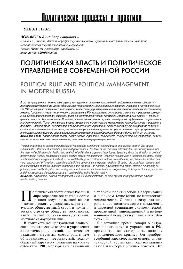Что такое власть? политическая власть. власть в россии