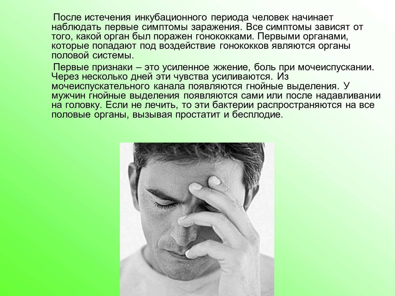 Гонорея (триппер) - венерическое заболевание, его причины, симптомы, диагностика, лечение, осложнения и профилактика