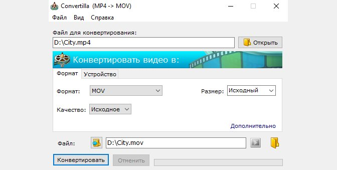 Конвертируем видеофайлы онлайн