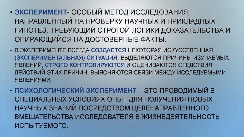 Эксперимент (психология)