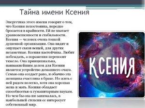 Значение имени ксения (ксюша)