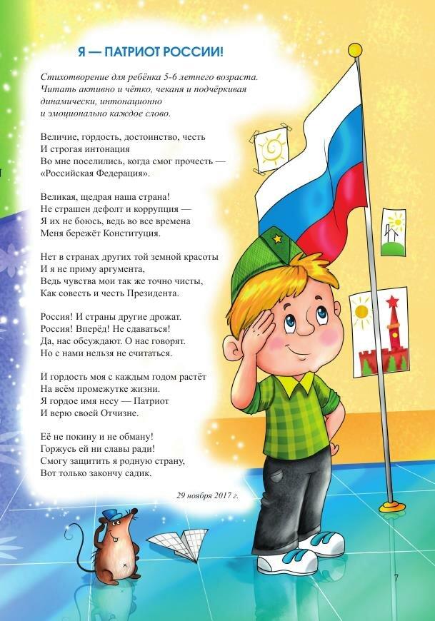 О россии. стихи о родине для детей