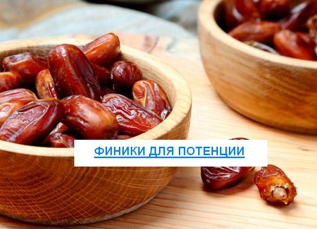 Финики: польза и вред, калорийность, состав, виды и как правильно есть