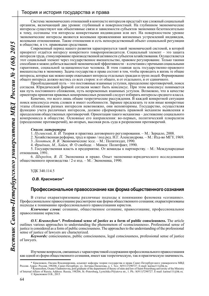 Общественное сознание   философио.ру