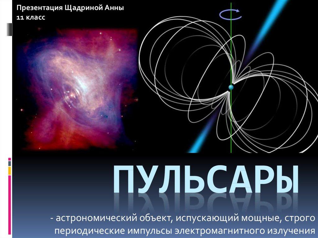 Что такое пульсары и как они образовались? описание, фото и видео