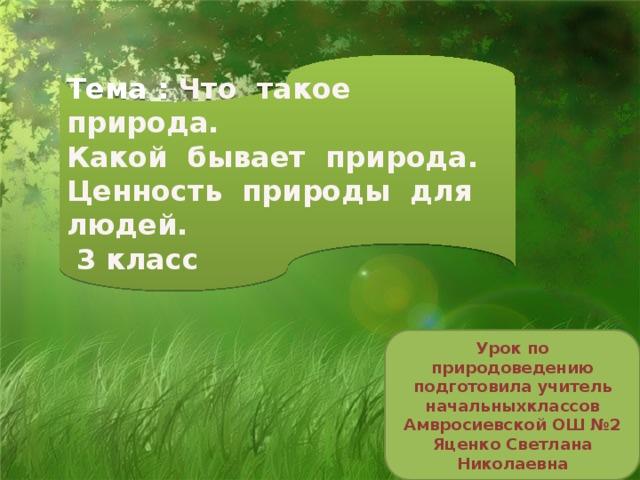 Биология – наука о живой природе (5 класс) - помощник для школьников спринт-олимпик.ру