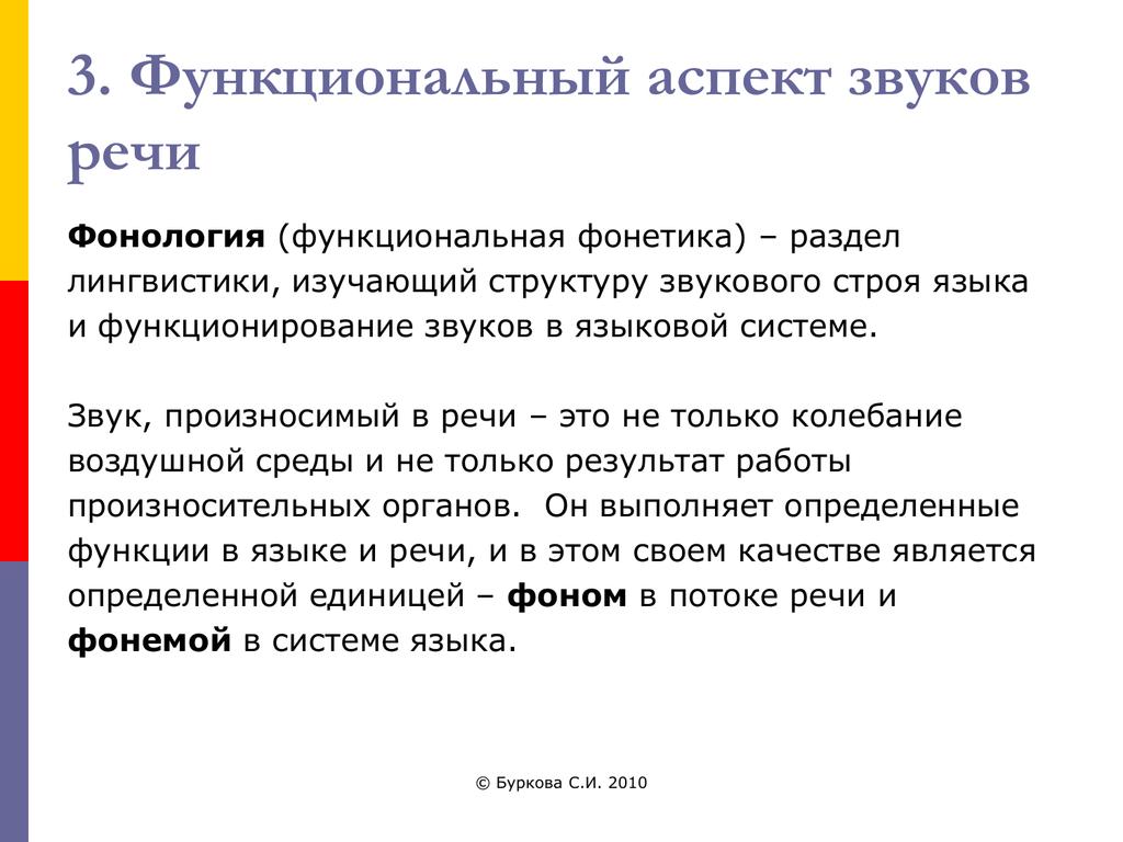 Что такое фонема? понятие, признаки и функции фонемы :: syl.ru