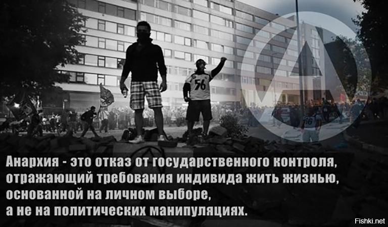Что такое анархизм