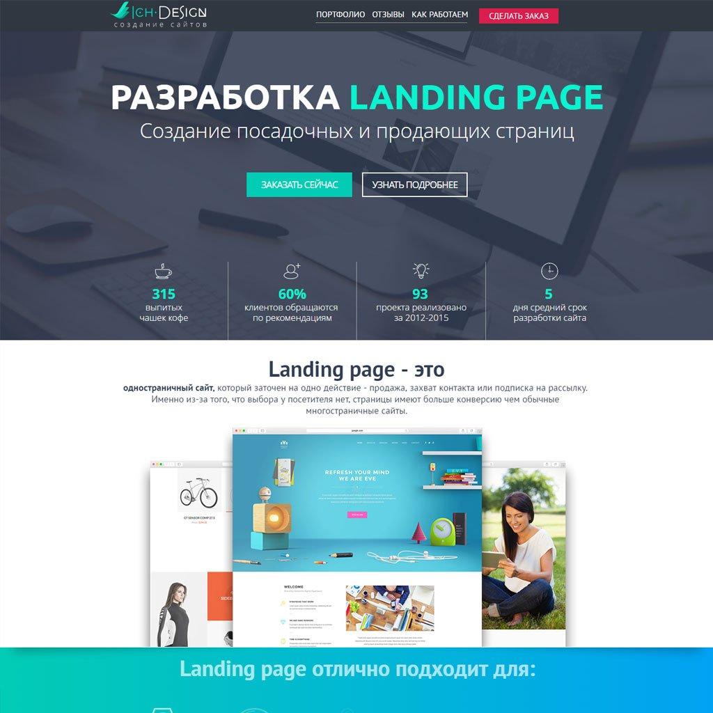 Landing page: что это и как работает лендинг