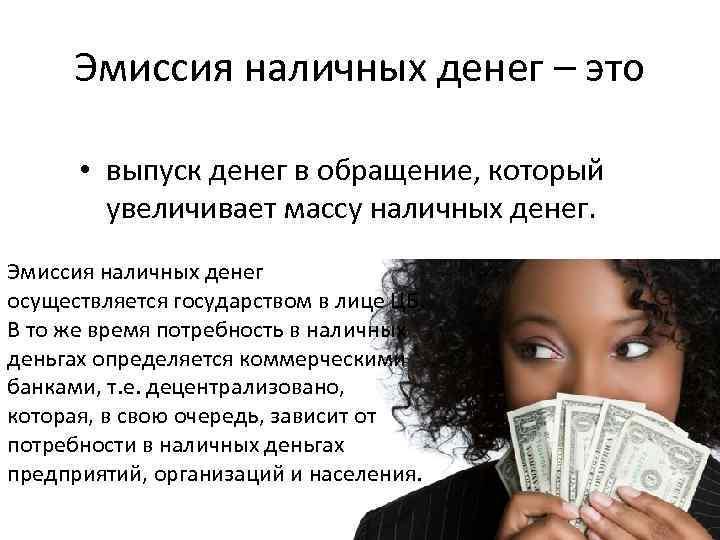 Что такое эмиссия денег, облигаций и акций. виды эмиссии :: businessman.ru