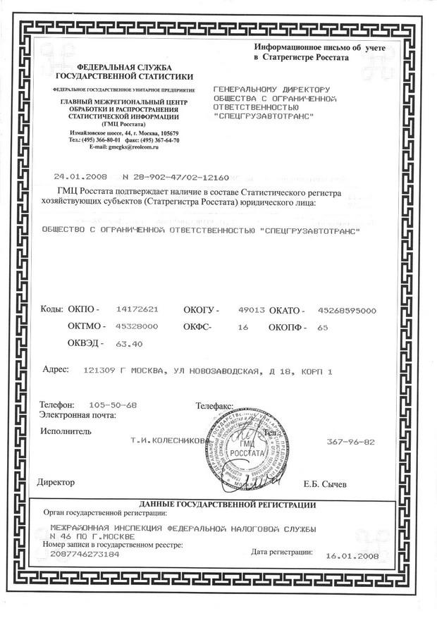 Учет в егрпо что это - ipmka.ru