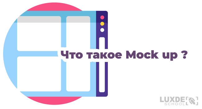 Что такое мокап (mockup). разбираемся в определениях | psdmockup.ru