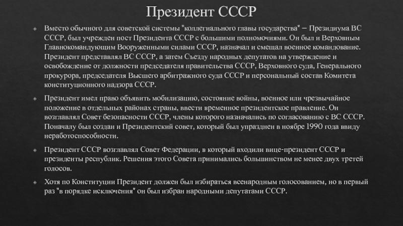 «парад суверенитетов» и распад ссср. краткий курс истории беларуси ix-xxi веков