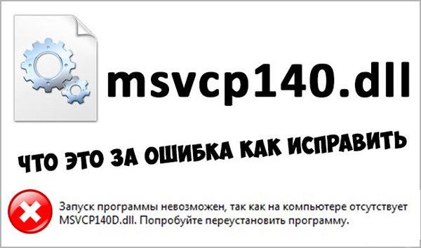 Отсутствует msvcp140.dll? расскажем что за ошибка и как исправить!