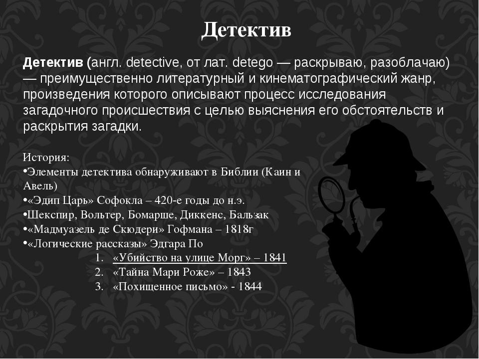 Детектив – профессия для активных людей